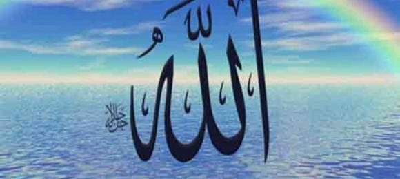 Allahü teâlâya iman